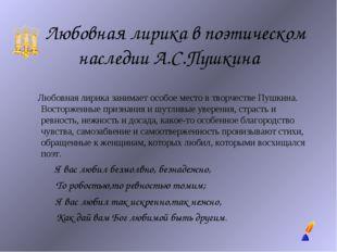 Любовная лирика в поэтическом наследии А.С.Пушкина     Любовная лирика заним
