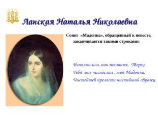 Ланская Наталья Николаевна Сонет  «Мадонна», обращенный к невесте,  заканчив