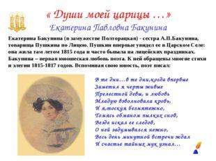 « Души моей царицы …» Екатерина Павловна Бакунина