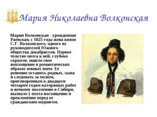 Мария Николаевна Волконская        Мария Волконская - урожденная Раевская, с