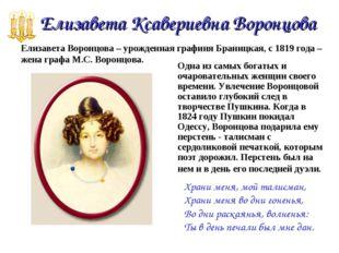 Елизавета Ксавериевна Воронцова Одна из самых богатых и очаровательных женщ