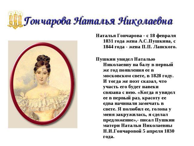 Гончарова Наталья Николаевна Наталья Гончарова - с 18 февраля 1831 года жена...