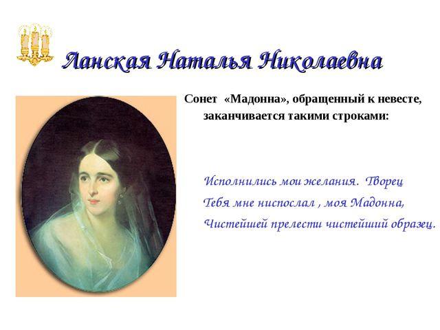Ланская Наталья Николаевна Сонет  «Мадонна», обращенный к невесте,  заканчив...