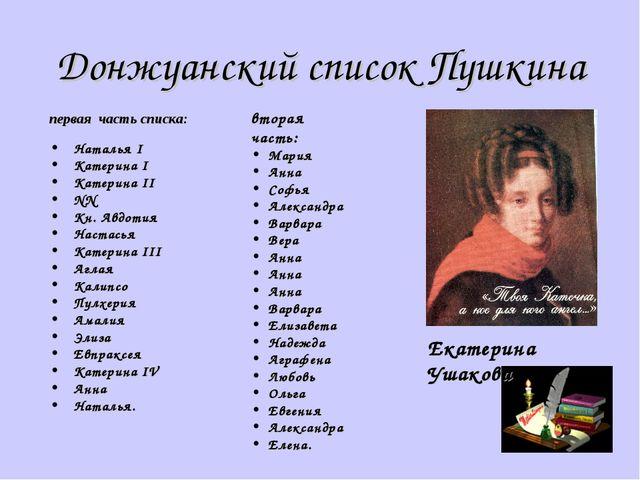 Донжуанский список Пушкина  первая часть списка:  Наталья I К...