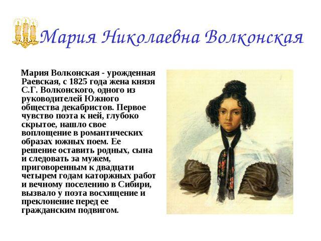 Мария Николаевна Волконская        Мария Волконская - урожденная Раевская, с...