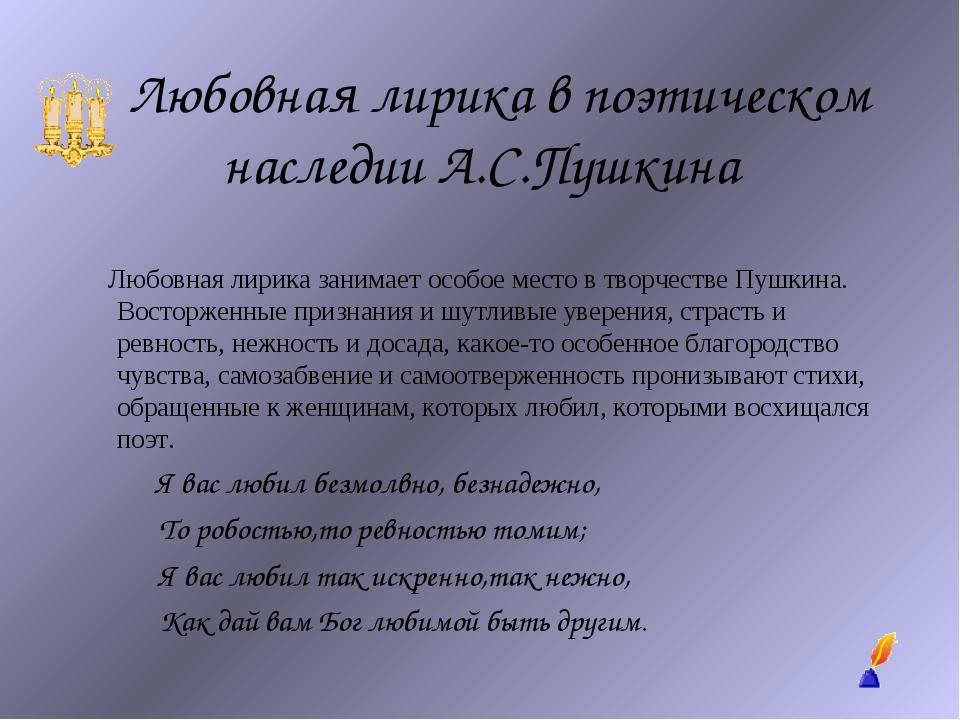 Любовная лирика в поэтическом наследии А.С.Пушкина     Любовная лирика заним...