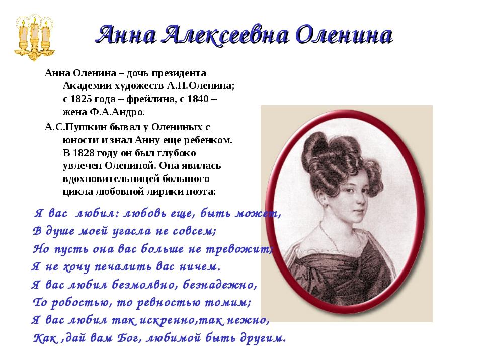 Анна Алексеевна Оленина Анна Оленина – дочь президента Академии художеств А....