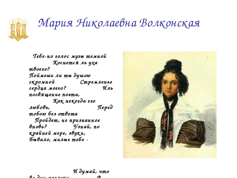Мария Николаевна Волконская          Тебе-но голос музы темной...