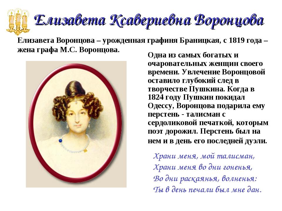 Елизавета Ксавериевна Воронцова Одна из самых богатых и очаровательных женщ...