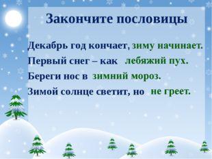 Закончите пословицы Декабрь год кончает, Первый снег – как Береги нос в Зимой