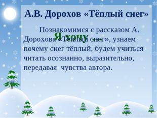 А.В. Дорохов «Тёплый снег» Познакомимся с рассказом А. Дорохова «Теплый снег
