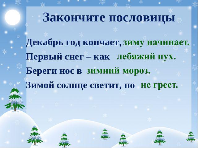 Закончите пословицы Декабрь год кончает, Первый снег – как Береги нос в Зимой...