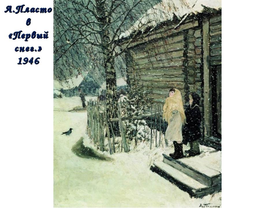 А.Пластов «Первый снег.» 1946