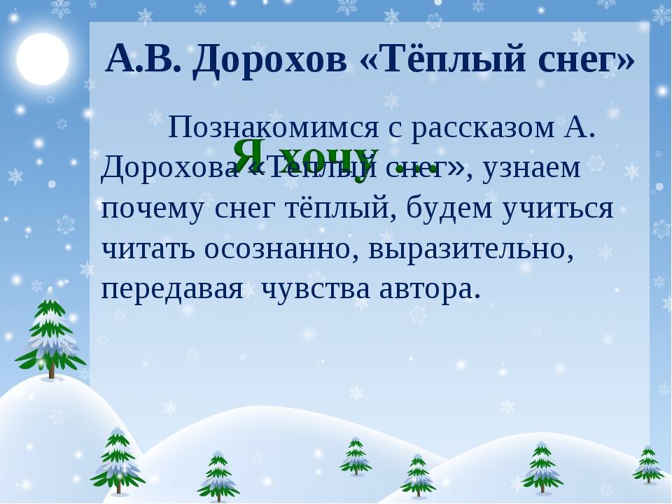 А.В. Дорохов «Тёплый снег» Познакомимся с рассказом А. Дорохова «Теплый снег...