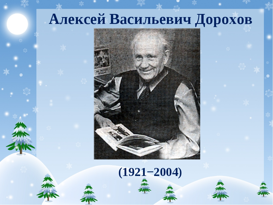 Алексей Васильевич Дорохов (1921−2004)
