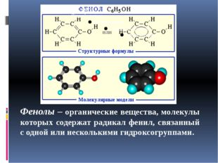 Фенолы – органические вещества, молекулы которых содержат радикал фенил, связ