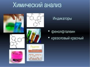 Химический анализ Индикаторы фенолфталеин крезоловый красный