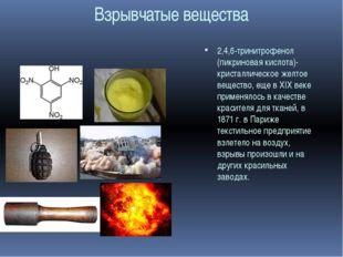 Взрывчатые вещества 2,4,6-тринитрофенол (пикриновая кислота)- кристаллическое