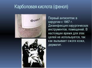 Карболовая кислота (фенол) Первый антисептик в хирургии с 1867 г. Дезинфекция