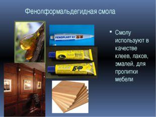 Фенолформальдегидная смола Смолу используют в качестве клеев, лаков, эмалей,