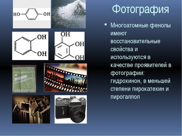 Фотография Многоатомные фенолы имеют восстановительные свойства и используютс...