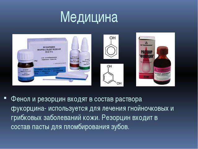 Медицина Фенол и резорцин входят в состав раствора фукорцина- используется дл...