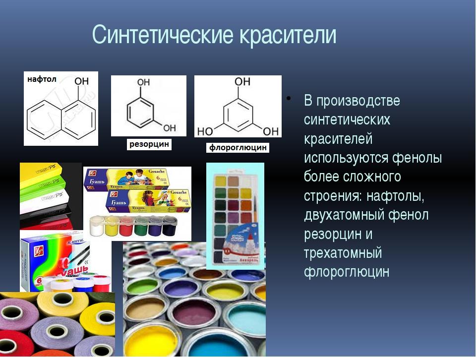 В производстве синтетических красителей используются фенолы более сложного с...