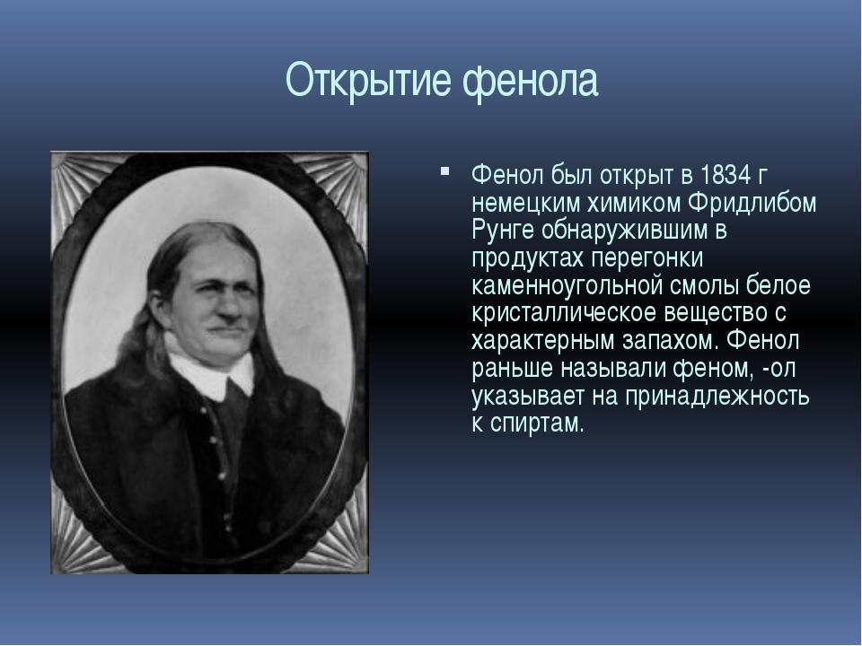 Открытие фенола Фенол был открыт в 1834 г немецким химиком Фридлибом Рунге об...