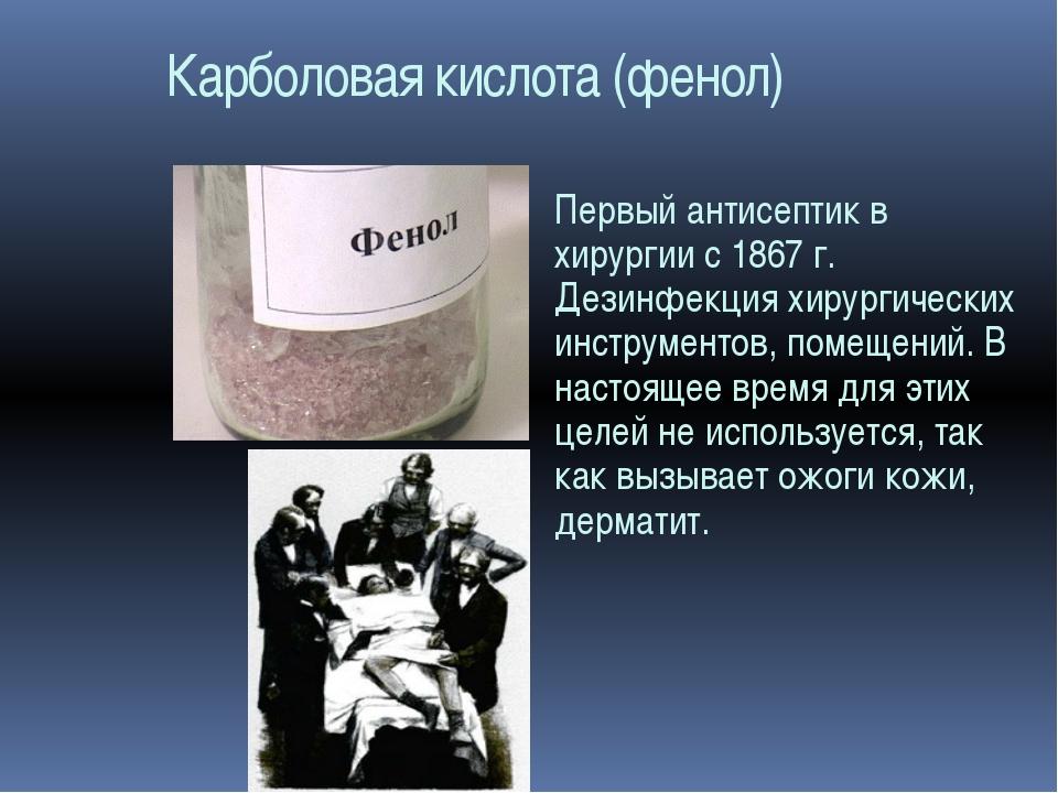 Карболовая кислота (фенол) Первый антисептик в хирургии с 1867 г. Дезинфекция...