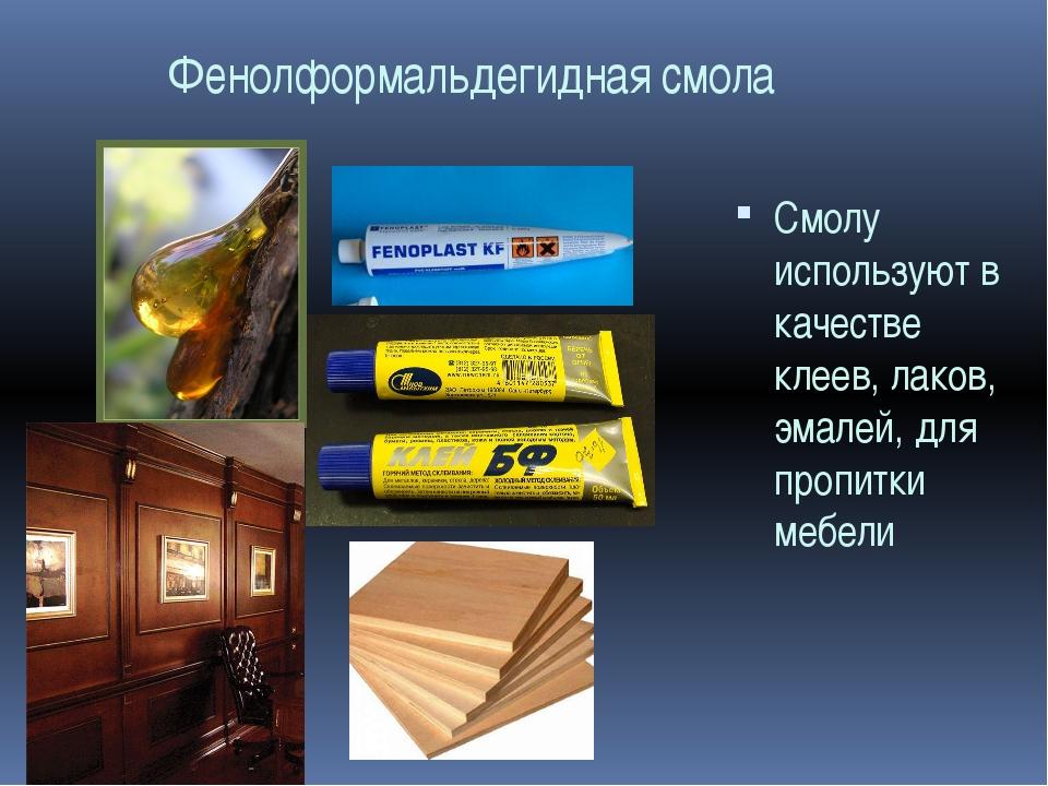 Фенолформальдегидная смола Смолу используют в качестве клеев, лаков, эмалей,...
