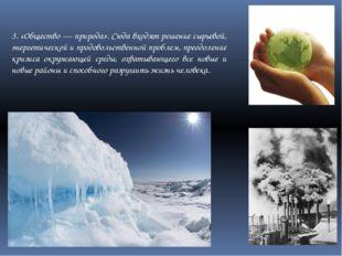 3. «Общество — природа». Сюда входят решение сырьевой, энергетической и продо