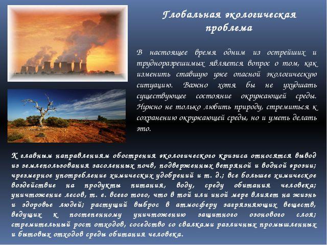 Глобальная экологическая проблема В настоящее время одним из острейших и труд...