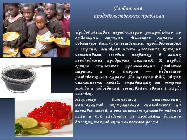 Глобальная продовольственная проблема Продовольствие неравномерно распределен...