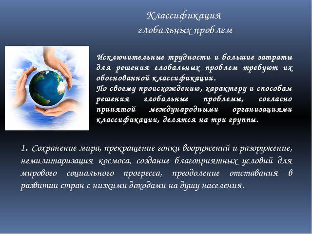 Исключительные трудности и большие затраты для решения глобальных проблем тре...