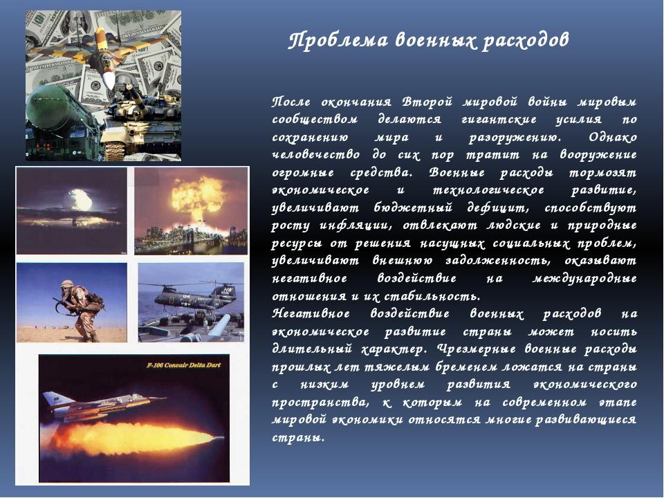 Проблема военных расходов После окончания Второй мировой войны мировым сообще...
