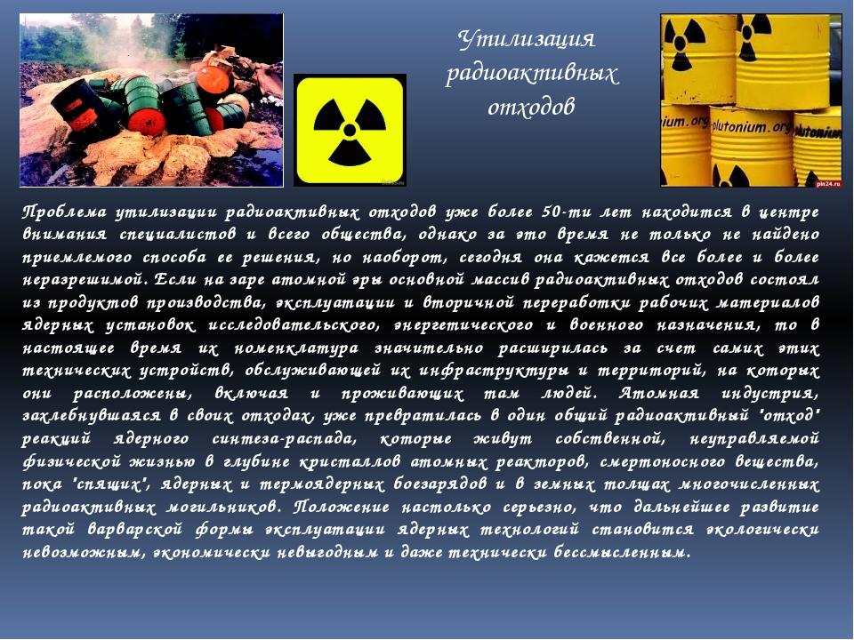 Утилизация радиоактивных отходов Проблема утилизации радиоактивных отходов уж...