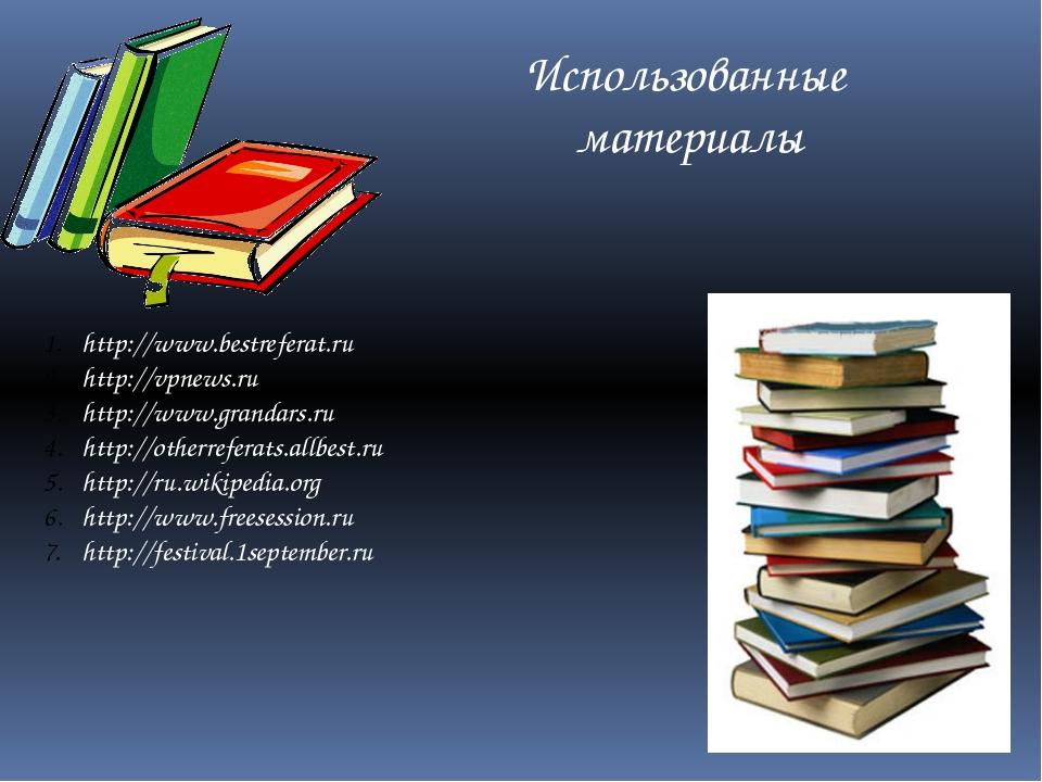 Использованные материалы http://www.bestreferat.ru http://vpnews.ru http://ww...
