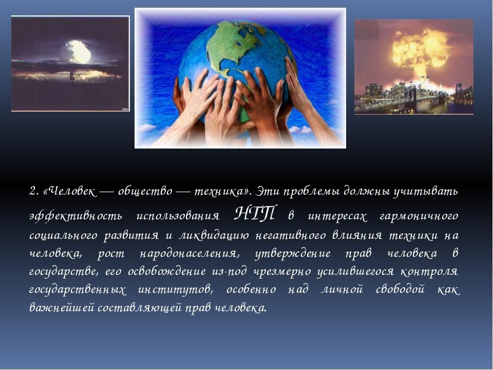 2. «Человек — общество — техника». Эти проблемы должны учитывать эффективност...