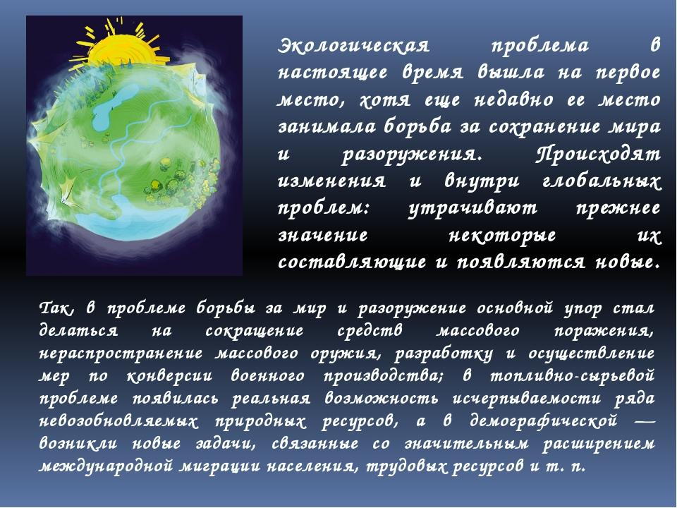 Стихи о глобальных проблемах человечества