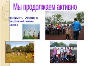 принимать участие в спортивной жизни школы