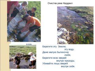 Очистка реки Кардаил Берегите эту Землю, эту воду. Даже малую былиночку любя,