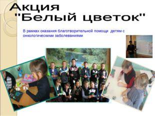 В рамках оказания благотворительной помощи детям с онкологическими заболевани