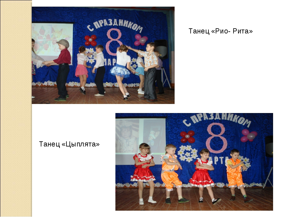 Танец «Рио- Рита» Танец «Цыплята»