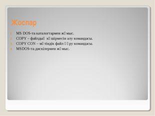 Жоспар MS DOS-та каталогтармен жұмыс. COPY– файлдың көшiрмесiн алу командасы