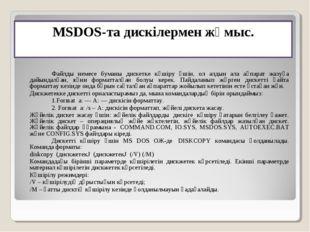 MSDOS-та дискілермен жұмыс. Файлды немесе буманы дискетке көшiру үшiн, ол а