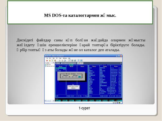 MS DOS-та каталогтармен жұмыс. Дискiдегi файлдар саны көп болған жағдайда ол...