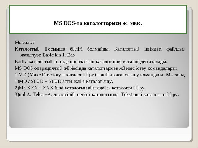 Мысалы: Каталогтың қосымша бөлiгi болмайды. Каталогтың iшiндегi файлдың жазыл...