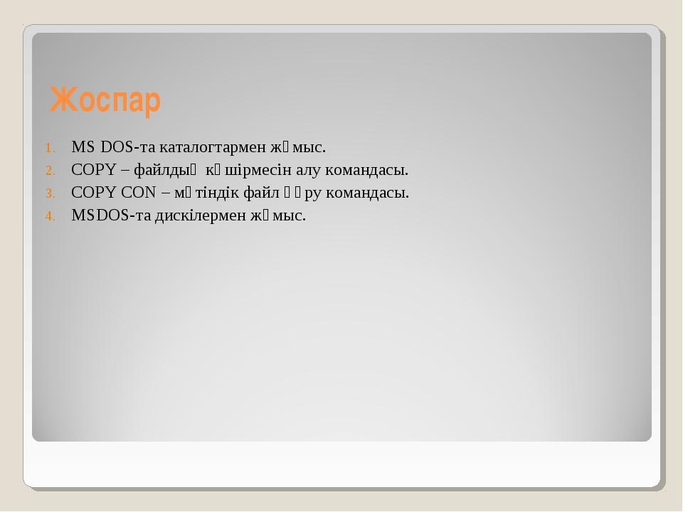 Жоспар MS DOS-та каталогтармен жұмыс. COPY– файлдың көшiрмесiн алу командасы...