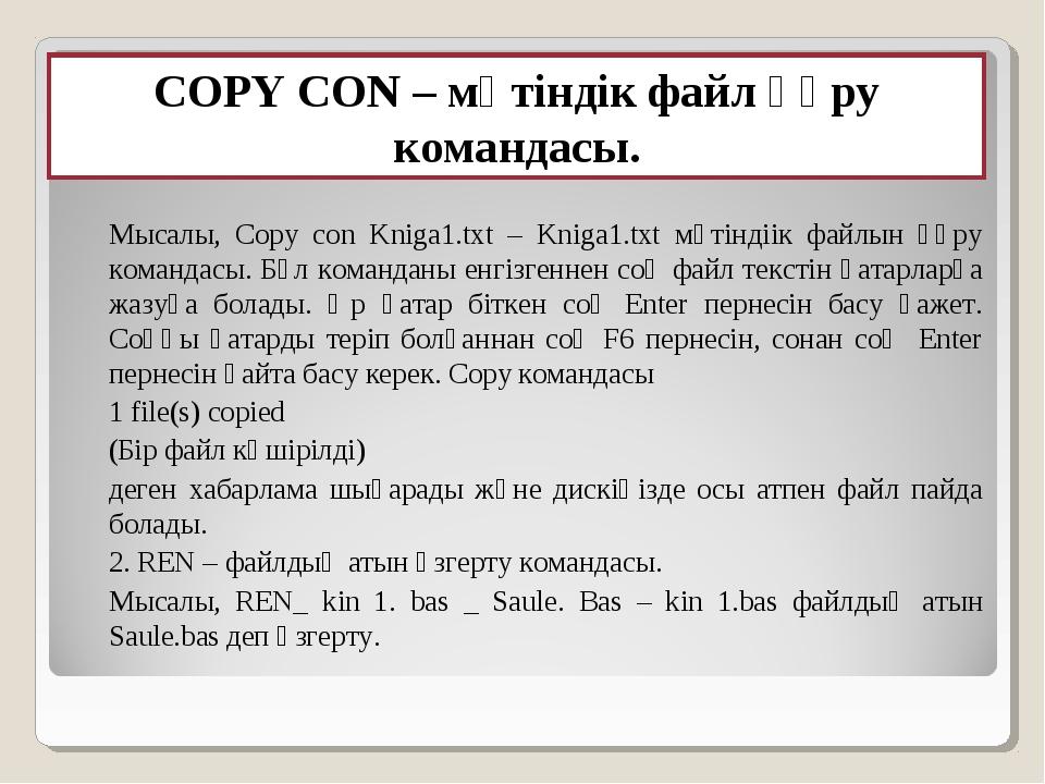 COPY CON – мәтіндік файл құру командасы. Мысалы, Copy con Kniga1.txt – Kniga...