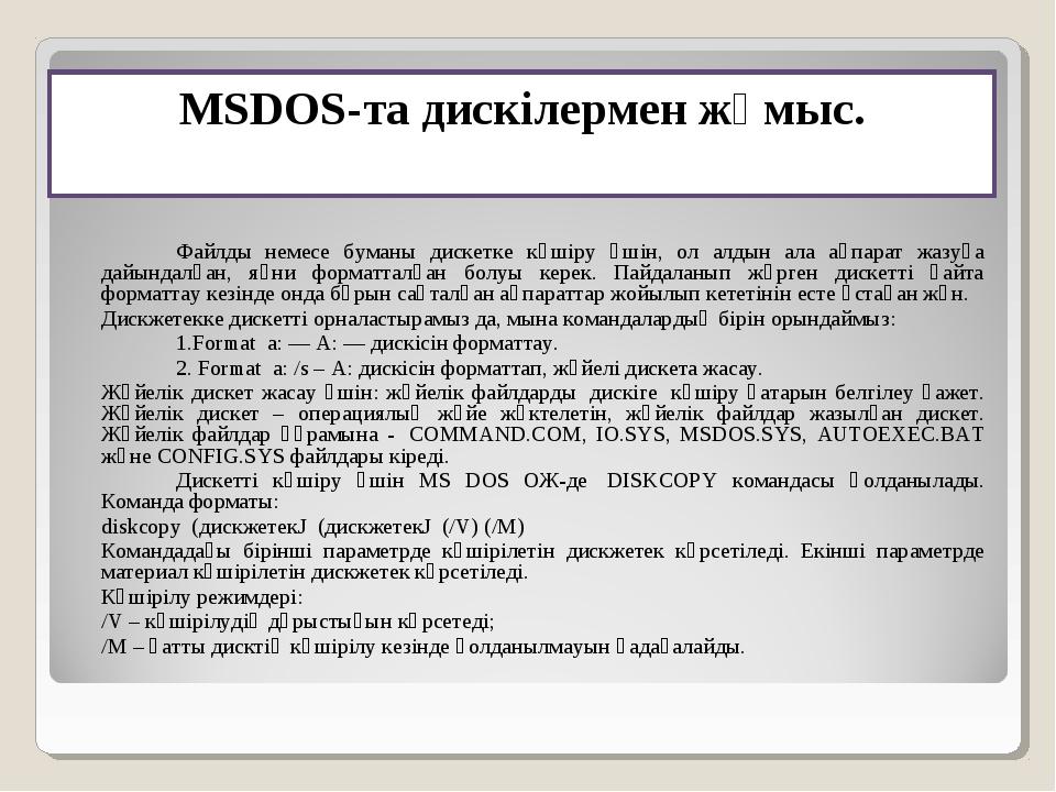 MSDOS-та дискілермен жұмыс. Файлды немесе буманы дискетке көшiру үшiн, ол а...